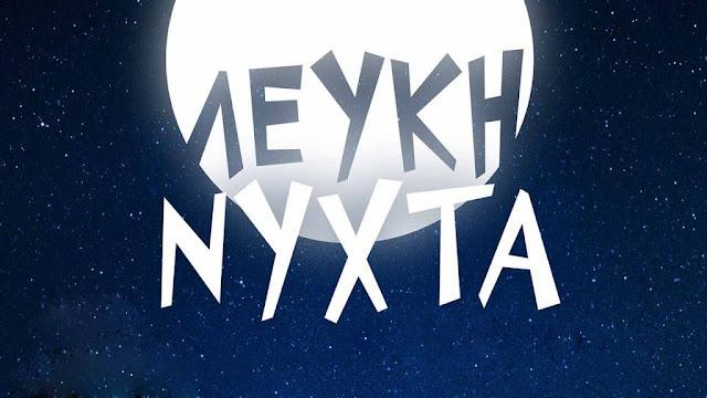 """""""Λευκή Νύχτα"""" στο Ναύπλιο στις 24 Αυγούστου"""