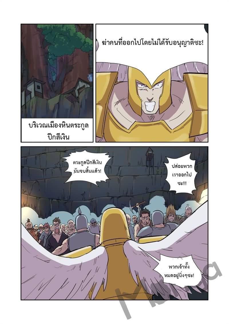 Tales of Demons and Gods ตอนที่ 169.5 หน้า 7