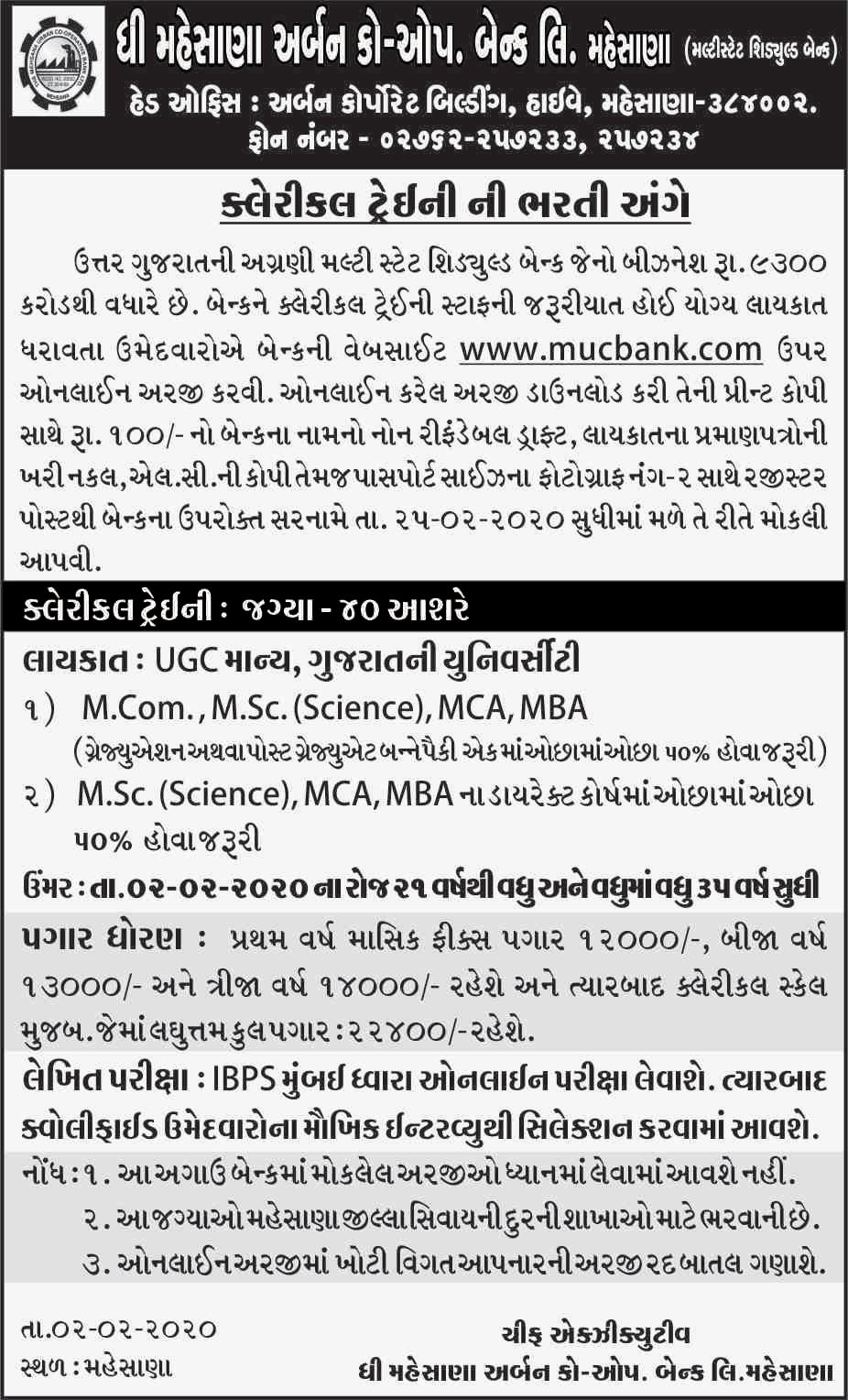 CLERICAL TRAINEE 40 POSTS RECRUITMENT IN MEHSANA URBAN CO. BANK LTD