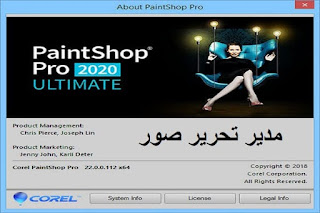 Corel PaintShop Pro 2020 Ultimate مدير تحرير صور