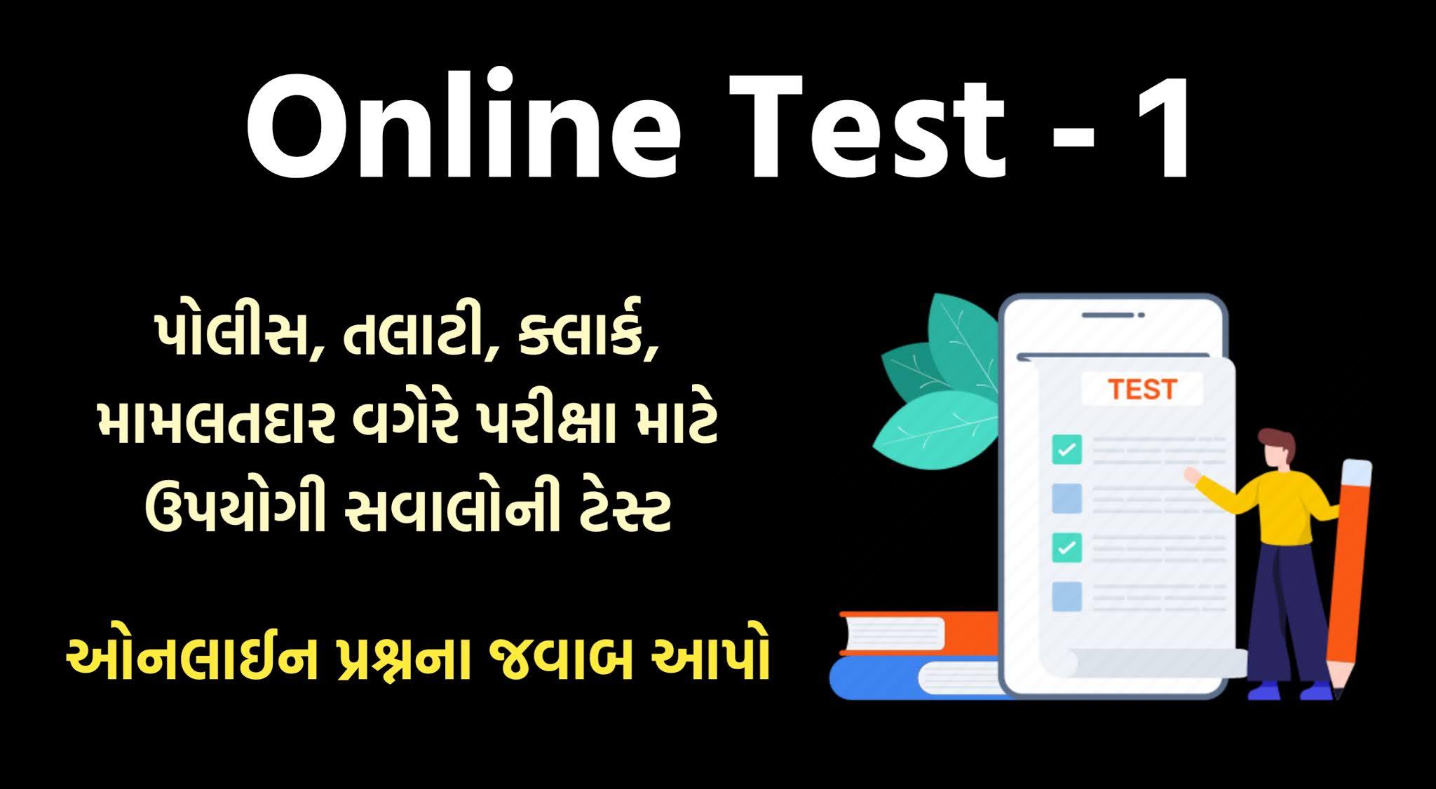 Online GK Quiz - 1 by myojasupdate
