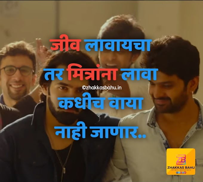 Friendship Quotes in Marathi Images | Friendship Status in Marathi Images