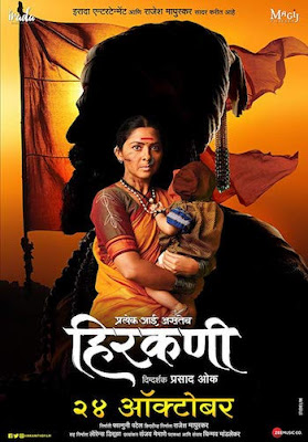Watch Hirkani 2019 Marathi 300MB 480p WEB-DL Free Download Bolly4ufree