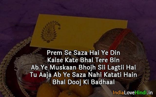 bhai dooj messages wishes