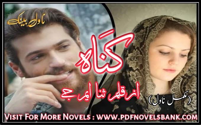 Gunah Novel by Sana MJ Complete Pdf Download