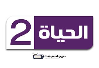 قناة الحياة 2 الموف بث مباشر اون لاين