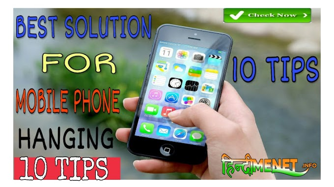 Mobile हैंग होने की समस्या का कैसे करें समाधान ?