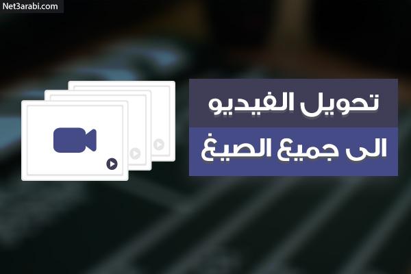 تحميل افضل برامج تحويل الفيديو الى جميع الصيغ عربي مجاناً