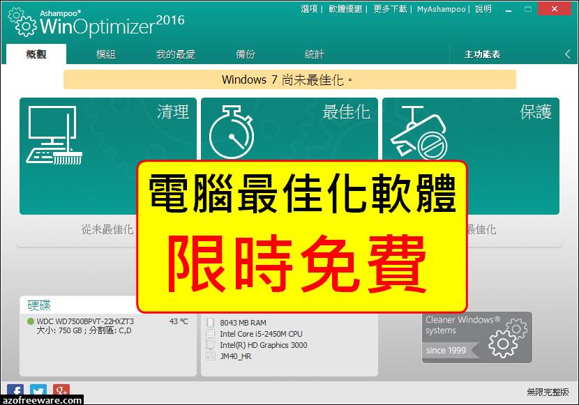 [限時免費] Ashampoo WinOptimizer 中文版 - 電腦最佳化軟體 (2016.03.08止) - 阿榮福利味 - 免費軟體下載