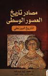 تحميل وقراءة كتاب مصادر تاريخ العصور الوسطى التاريخ البيزنطي للمؤلف محمد زايد عبد الله