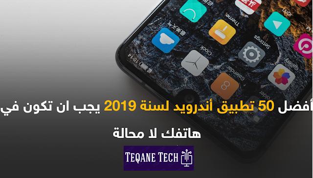أفضل تطبيقات الاندرويد المدفوعه لعام 2019