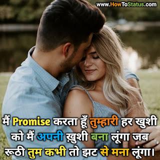 Instagram Boy Love Status in Hindi