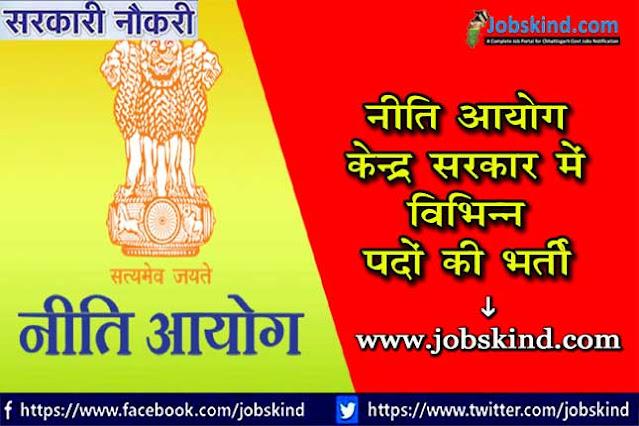 Niti Aayog Specialist Vacancy 2021 – Apply for 08 Post @ niti.gov.in
