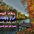 الابراج اليوم من عبد العزيز الخطابى الثلاثاء 28/7/2020 abraj | حظك اليوم 28 تموز يوليو 2020