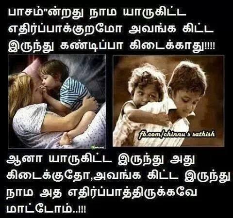 Thathuvam Tamil Edy Image