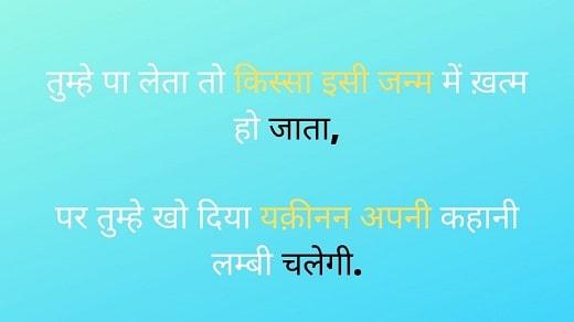 लव शायरी हिन्दी | Love Shayari In Hindi! | New Hindi Shayari