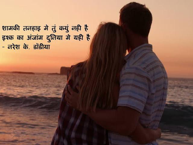 शामकी तनहाइ मे तुं कयुं नही है Hindi sher Naresh K. Dodia