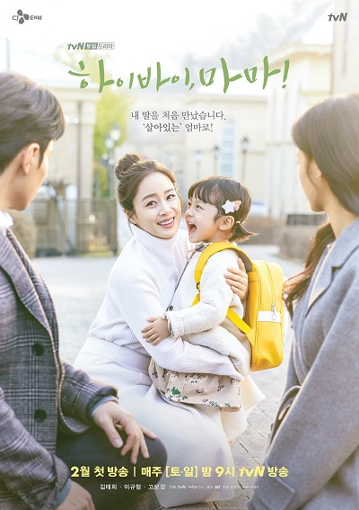 Hi Bye Mama (2020)