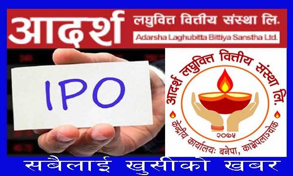 Adarsha Laghubitta IPO News