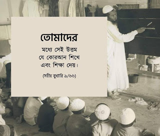 islamic picture and quotes in bangla