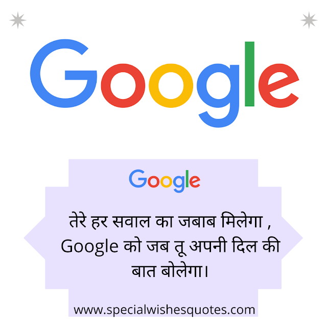 google hindi Shayari images
