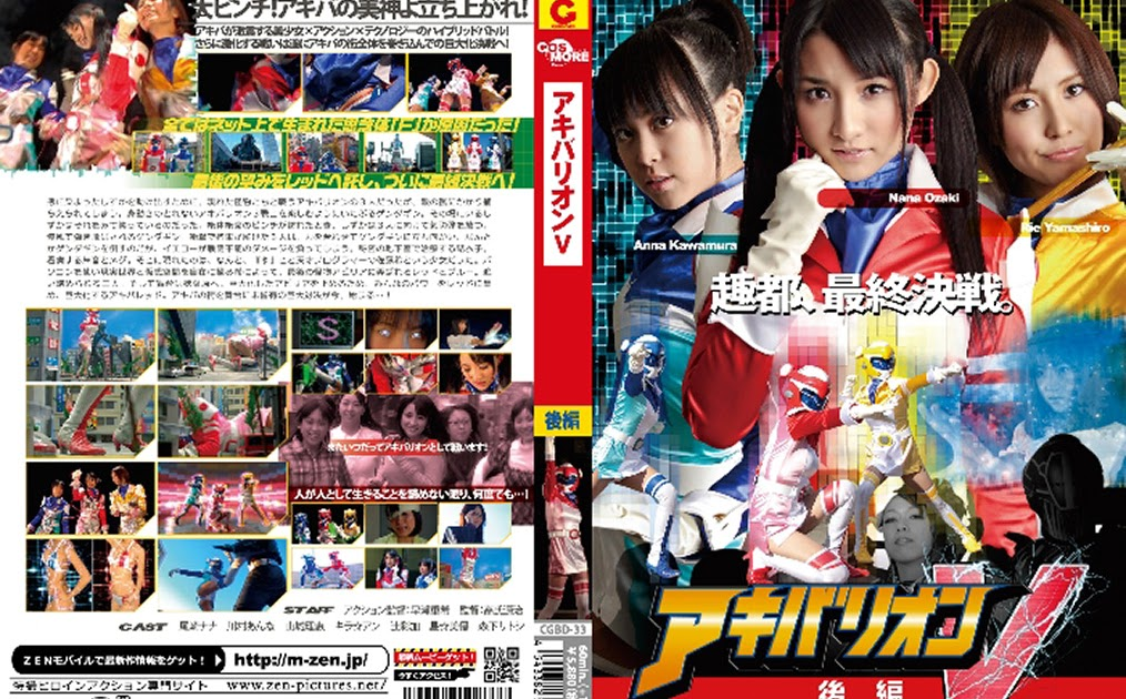 CGBD-33 Akiballion V Vol. 2