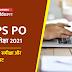 IBPS PO Mains Exam Analysis 2021: IBPS PO मेन्स परीक्षा 2021 का कम्पलीट विश्लेषण, समीक्षा और गुड एटेम्पट