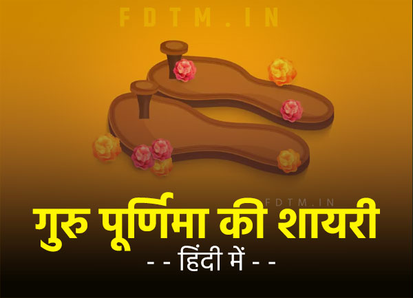 Guru Purnima Shayari & Status in Hindi