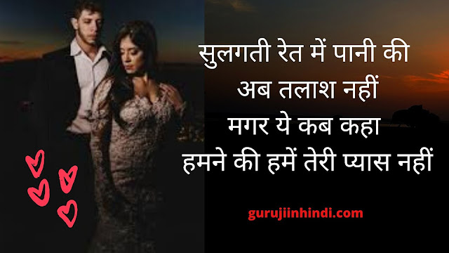 Sad Shayari for love In Hindi