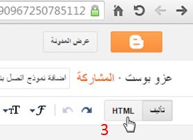 اختيار وضعية HTML عند انشاء صفحة بلوجر