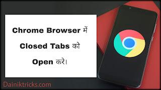google chrome browser me close tabs ko open kaise kare