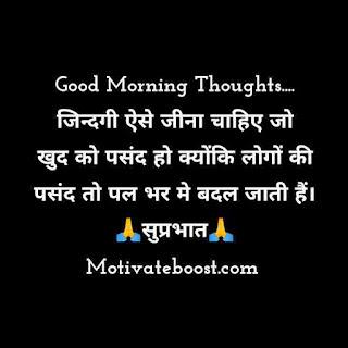 Vichar in hindi