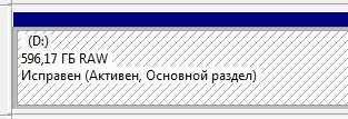 Поврежденная файловая система раздела диска