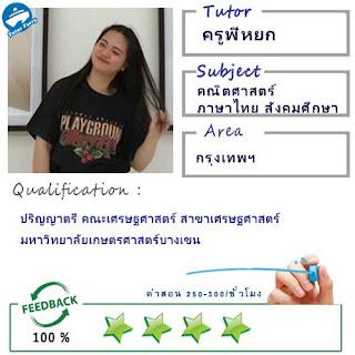 ครูพี่หยก (ID : 13601) สอนวิชาคณิตศาสตร์ ภาษาไทย สังคมศึกษาที่กรุงเทพมหานคร