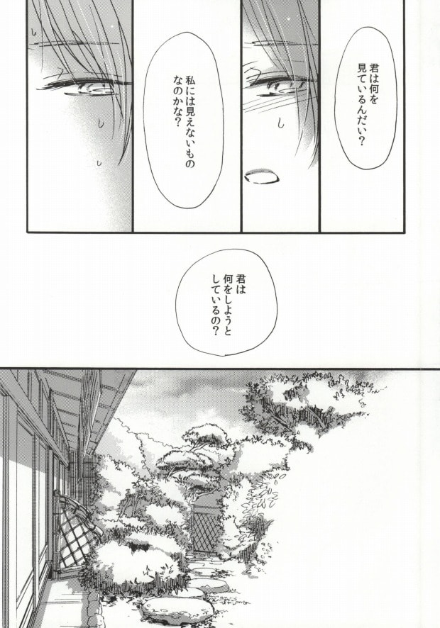 Trang 18 - Ito Yuuyu - Natsume Yuujinchou Doujinshi (- Shisui) - Truyện tranh Gay - Server HostedOnGoogleServerStaging