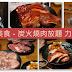 大阪美食 - 炭火燒肉放題 力丸 (心齋橋)