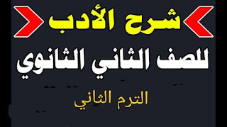 شرح واسئلة في الأدب لغة عربية ثانية ثانوي ترم ثاني