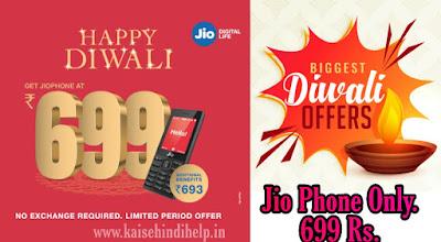 Jio Phone Diwali Gift Offer