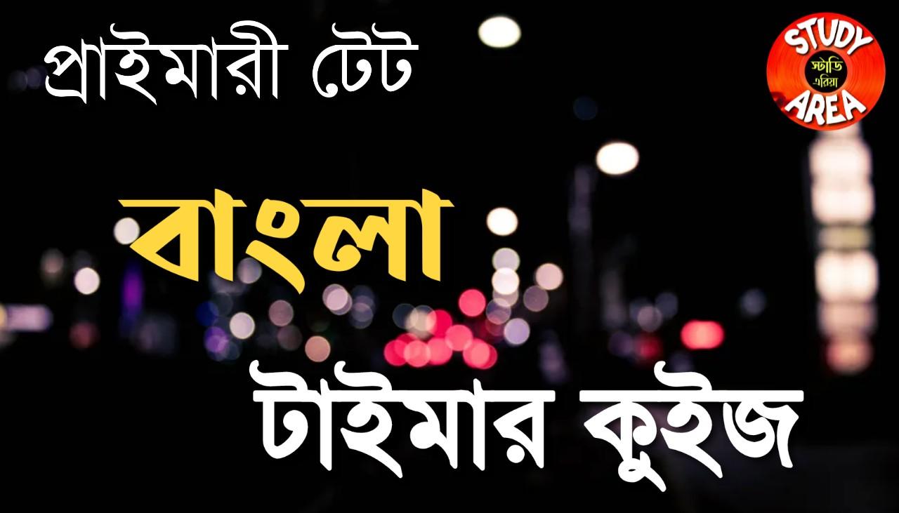 Primary Tet Online Timer Quiz in Bengali - প্রাইমারী টেট অনলাইন টাইমার কুইজ / মকটেস্ট