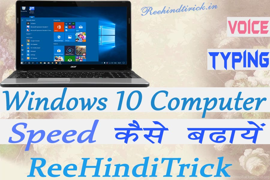 Computer Speed कैसे बढ़ाएं / How to Speed Up Windows 10 Computer