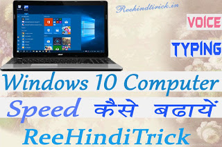 Computer Speed, Windows 10 Computer, Speed Up Windows 10 Computer, Computer Speed कैसे बढ़ाएं