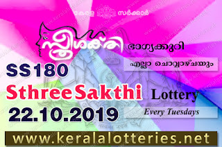 "KeralaLotteriesresults.in, ""kerala lottery result 22.10.2019 sthree sakthi ss 180"" 22th October 2019 result, kerala lottery, kl result,  yesterday lottery results, lotteries results, keralalotteries, kerala lottery, keralalotteryresult, kerala lottery result, kerala lottery result live, kerala lottery today, kerala lottery result today, kerala lottery results today, today kerala lottery result, 22 10 2019, 22.10.2019, kerala lottery result 22-10-2019, sthree sakthi lottery results, kerala lottery result today sthree sakthi, sthree sakthi lottery result, kerala lottery result sthree sakthi today, kerala lottery sthree sakthi today result, sthree sakthi kerala lottery result, sthree sakthi lottery ss 180 results 22-10-2019, sthree sakthi lottery ss 180, live sthree sakthi lottery ss-180, sthree sakthi lottery, 22/10/2019 kerala lottery today result sthree sakthi, 22/10/2019 sthree sakthi lottery ss-180, today sthree sakthi lottery result, sthree sakthi lottery today result, sthree sakthi lottery results today, today kerala lottery result sthree sakthi, kerala lottery results today sthree sakthi, sthree sakthi lottery today, today lottery result sthree sakthi, sthree sakthi lottery result today, kerala lottery result live, kerala lottery bumper result, kerala lottery result yesterday, kerala lottery result today, kerala online lottery results, kerala lottery draw, kerala lottery results, kerala state lottery today, kerala lottare, kerala lottery result, lottery today, kerala lottery today draw result"