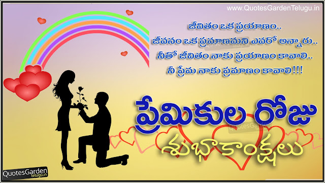 Telugu Valentines Day Greetings Quotes