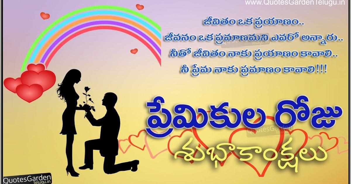 Telugu Valentines Day Greetings prema kavitalu love sms ...