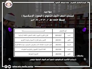 جدول امتحانات الصف الأول الثانوى الأزهرى الترم الأول العلوم الاسلامية