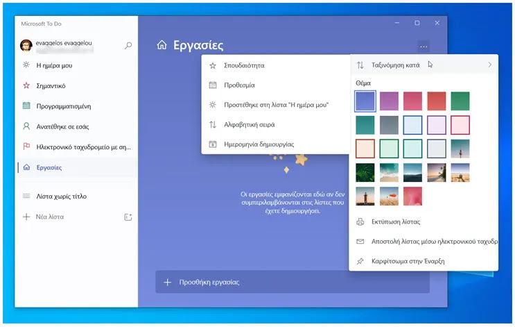 Microsoft To Do : Οργανώστε  τις εργασίες, και τις λίστες των υποχρεώσεών σας