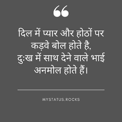 Bhai Shayari