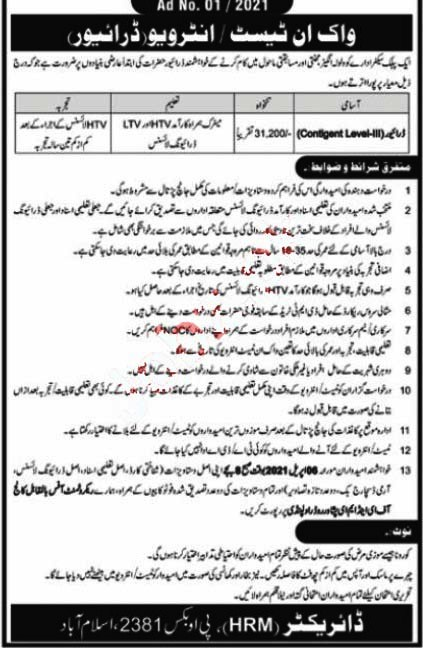 Latest Jobs in National Engineering And Scientific Commission NESCOM 2021