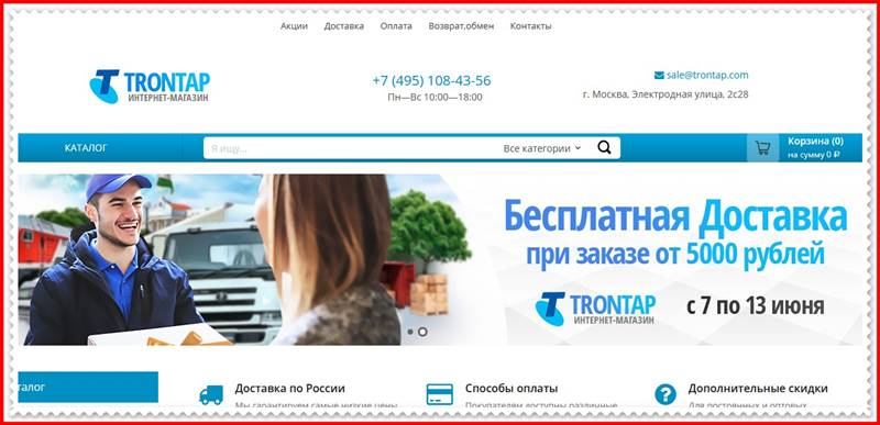 Мошеннический сайт caylott.ru – Отзывы о магазине, развод! Фальшивый магазин