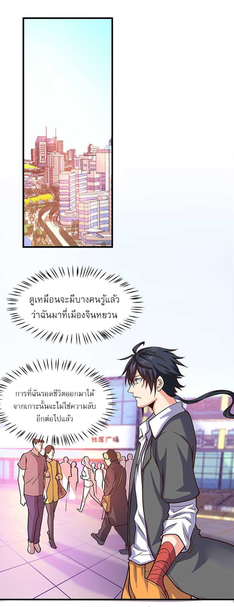 First Rate Master - หน้า 6